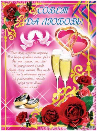 Поздравление с днем свадьбы с призами