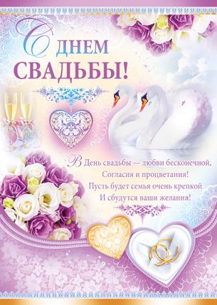крестнице поздравления со своей свадьбы россии подтвердило информацию