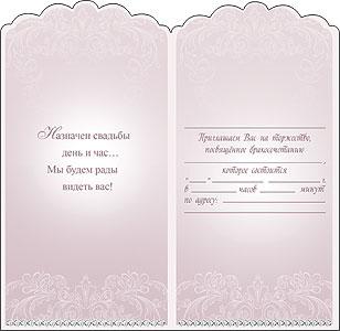 """Приглашение на свадьбу """"Сердце в серебре"""""""