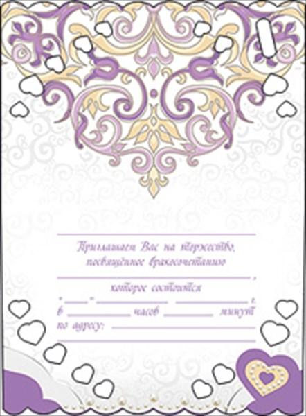 """Приглашение на свадьбу """"Сиреневые грезы"""""""