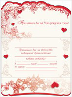 """Свадебное приглашение """"Влюбленные"""""""