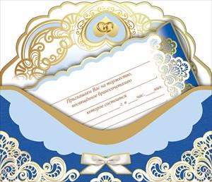 """Приглашение на свадьбу """"Роскошный синий"""""""