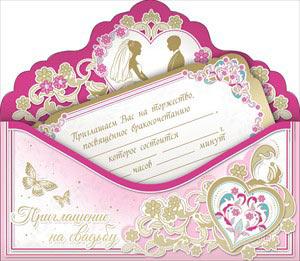 """Приглашение на свадьбу в конверте """"Прекрасная пара"""""""