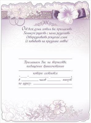 """Пригласительный на свадьбу """"Нежные цветы"""""""
