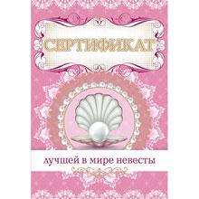 Сертификат лучшей в мире невесты
