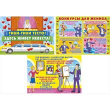 Плакаты-конкурсы для выкупа невесты (3 шт)