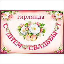 """Гирлянда свадебная """"С днем свадьбы!"""""""