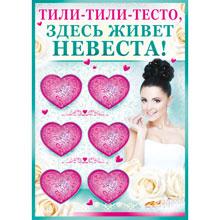 Комплект плакатов для оформления выкупа невесты (3 шт.)
