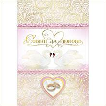 """""""Совет да любовь"""" - поздравительная открытка"""