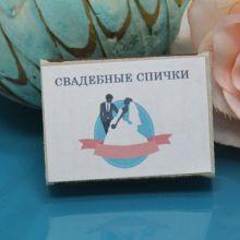 """Спички свадебные """"Пара"""""""