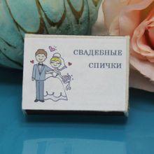 Спички свадебные