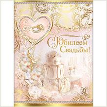 """""""С юбилеем свадьбы"""" - открытка"""