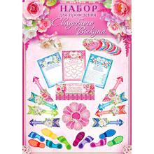 Игровой набор для выкупа невесты