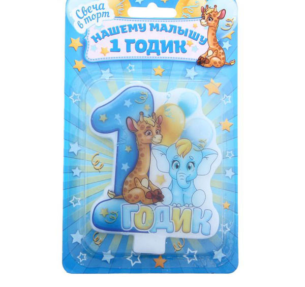 """Восковая свеча-цифра для торта """"1"""" (зверята;голубая)"""