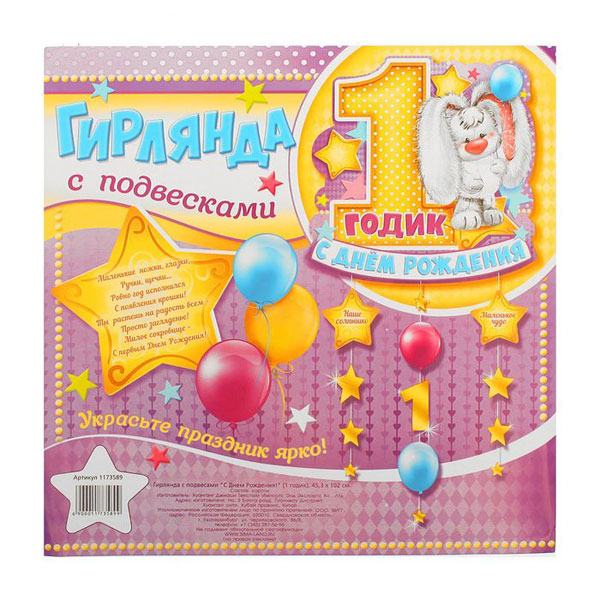 """Плакат с подвесными гирляндами """"1 годик"""""""