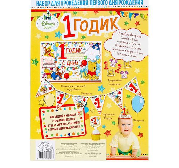 """Набор для дня рождения """"Мне 1 годик"""" (Винни Пух)"""
