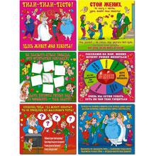 Комплект плакатов-заданий на выкуп (6 шт)