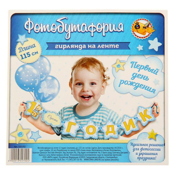 "Бумажная гирлянда ""1 годик"""