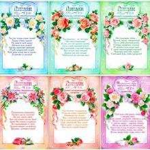 Набор свадебных дипломов № 3 (10 шт, классика)