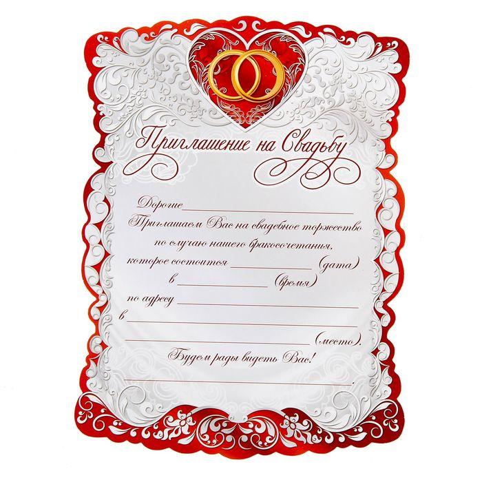 """Приглашение на свадьбу """"Страсть"""""""