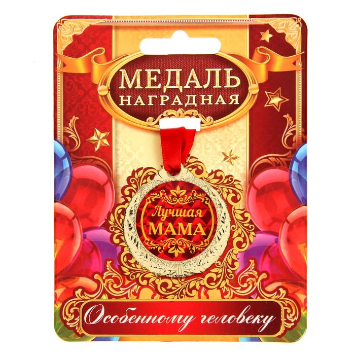 """Медаль для конкурса """"Лучшая мама"""""""