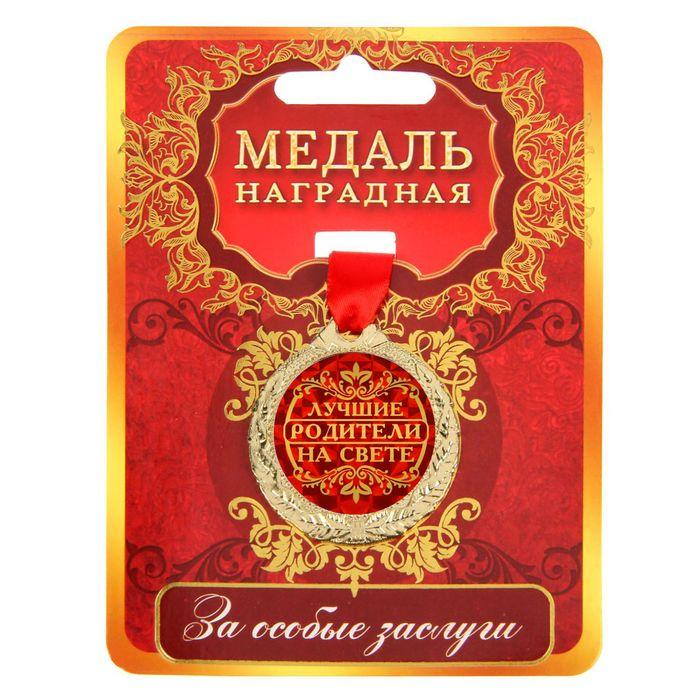 """Медаль сувенирная """"Лучшие родители на свете"""""""