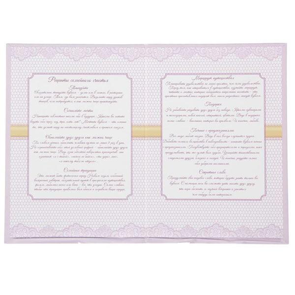 """Папка для свидетельства о браке """"Кружева"""""""