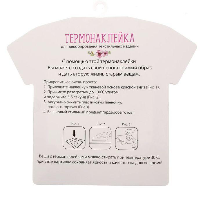 """Сувенирная термонаклейка для одежды """"Влюбленные лисички"""""""