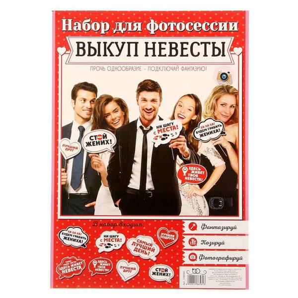 """Набор табличек для фото """"Выкуп невесты"""""""