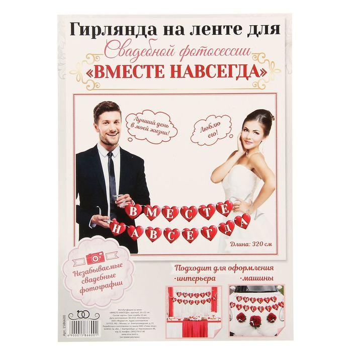 "Гирлянда на свадьбу ""Вместе навсегда"", 3 м 20 см"