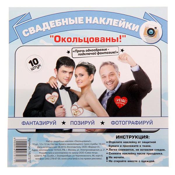 """Наклейки для свадебной фотосессии """"Окольцованы"""""""