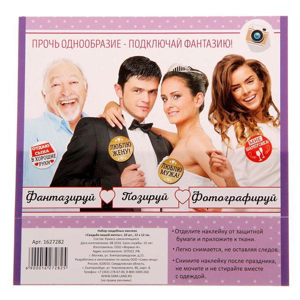 """Наклейки для фотосессии """"Свадьба мечты"""""""