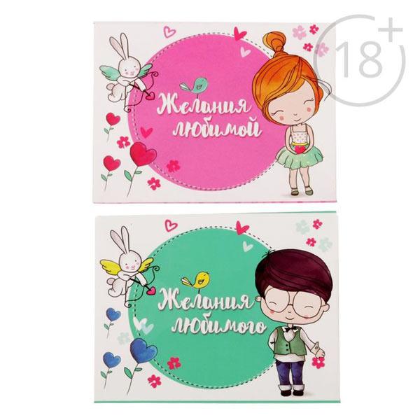 "Романтическая игра ""I love you"""