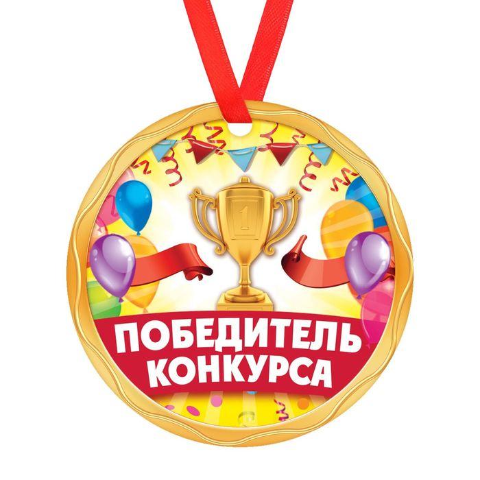 """Медаль на ленте """"Победитель конкурса """"(картон)"""