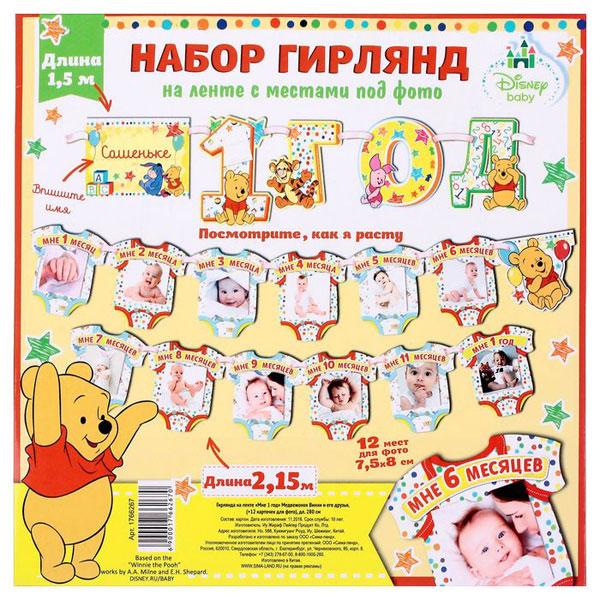 """Набор гирлянд: """"Мне 1 год"""" + 12 карточек для фото"""