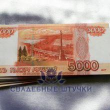 """Деньги игровые для выкупа """"5000 рублей"""""""