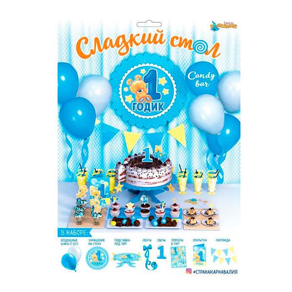 """Набор для оформления праздника """"1 годик"""" (голубой)"""