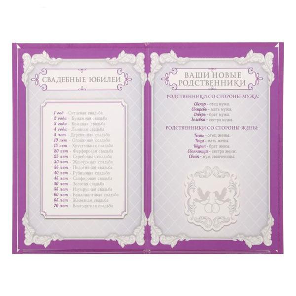 """Папка о браке """"Лиловая"""" для свидетельства 18х25 см."""