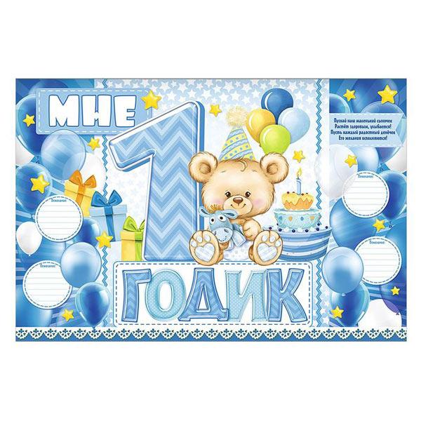 """Набор для праздника """"Мне 1 годик"""" (плакат + гирлянда)"""