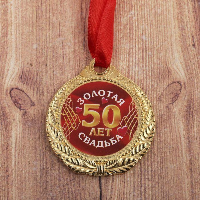 Сценарий поздравления 50 лет совместной жизни