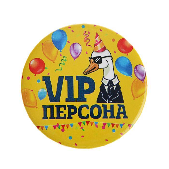 """Значок """"VIP персона"""""""