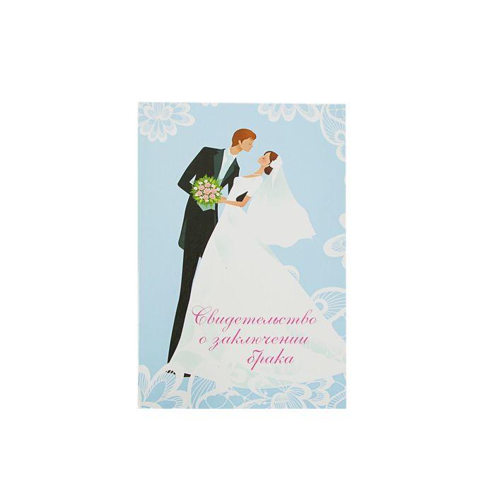 """Папка о браке """"Вальс любви"""", А5 для свидетельства 18х25 см."""