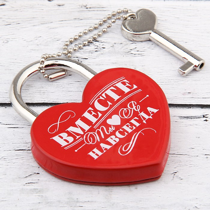 """Замочек с ключиком """"Ты и Я. Вместе навсегда"""", красный"""