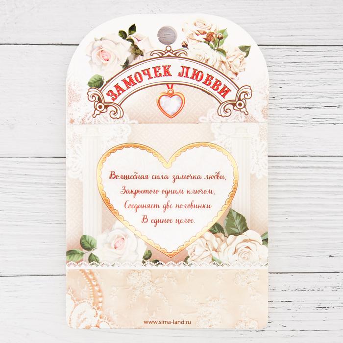 """Свадебный замочек с ключиком """"Ты+Я=Семья"""", сиреневый"""