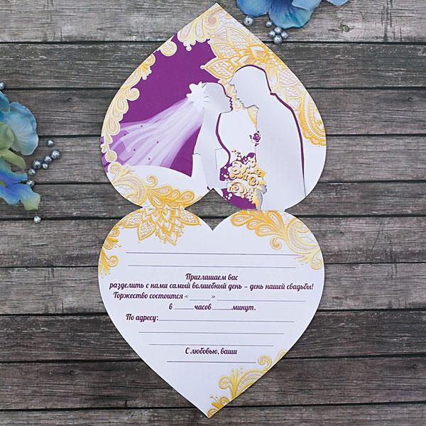 """Свадебное приглашение на свадьбу """"Идеальная пара"""", фиолетовый"""