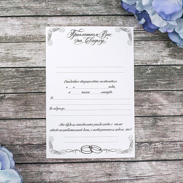 """Приглашение на свадьбу """"Идеальная пара"""""""