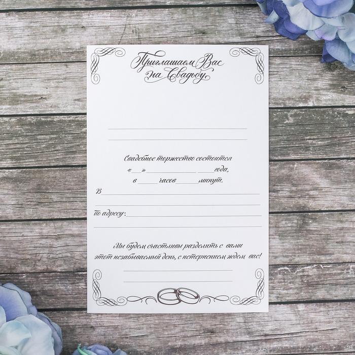 """Приглашение на свадьбу """"Золотые вензеля"""""""