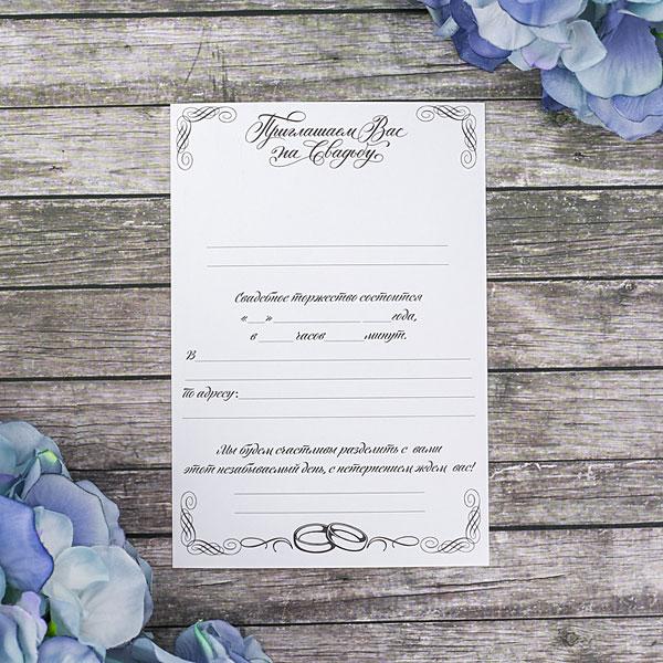 """Приглашение на свадьбу """"Нежные узоры"""""""