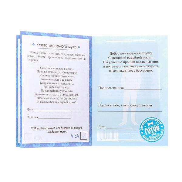 Паспорт жениха для выкупа