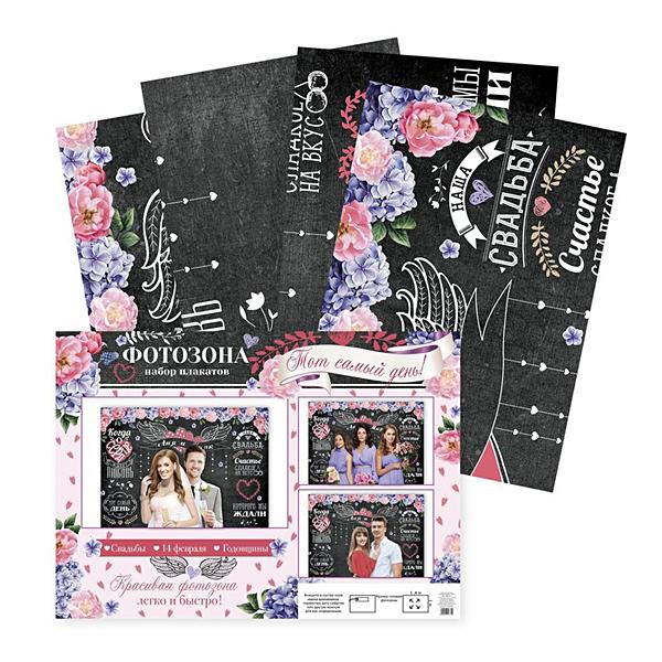 "Плакат для фотозоны ""Наша свадьба"""